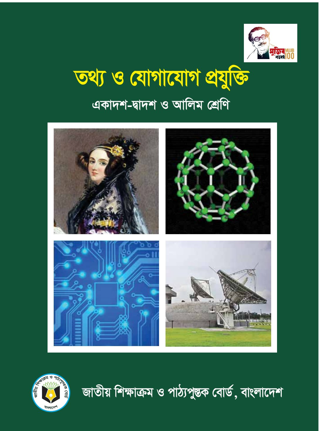 Hsc ict book ( New Edition) pdf Download